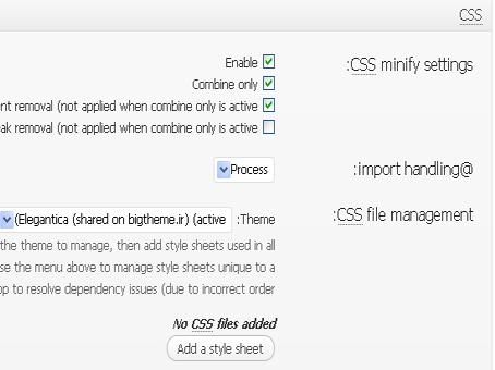 افزونه ی w3 total cache برای افزایش سرعت سایت
