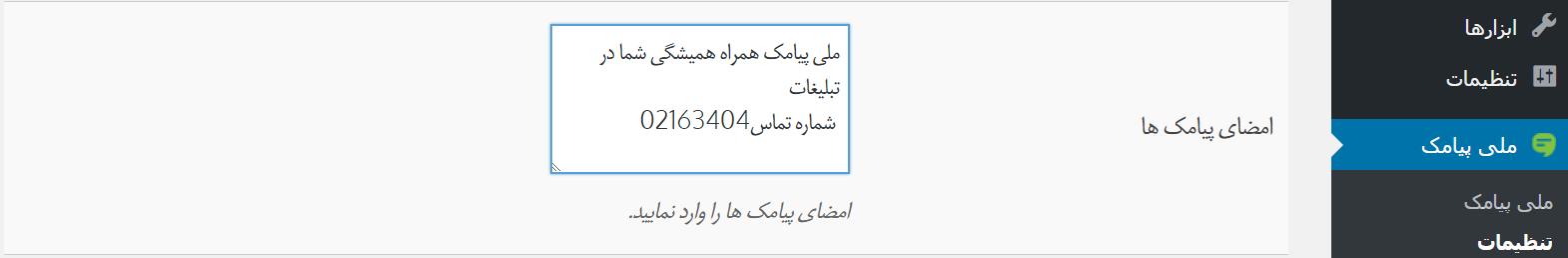 پلاگین ارسال اس ام اس ملی پیامک برای وردپرس و ووکامرس