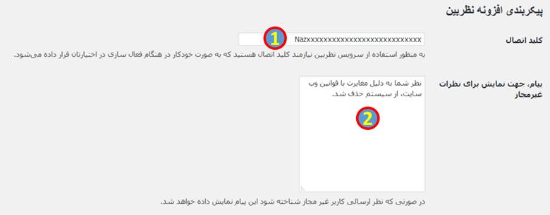 افزونه وردپرس فیلترینگ هوشمند نظرات Nazarbin