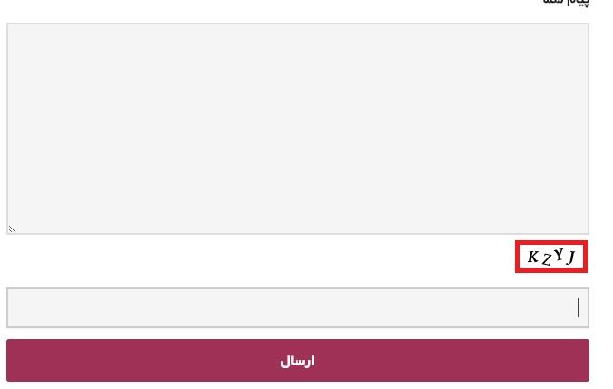 افزودن کد امنیتی به فرم تماس ۷ با افزونه Really Simple CAPTCHA