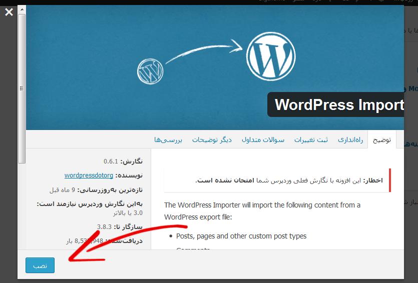 پلاگین درون ریزی wordpress importer
