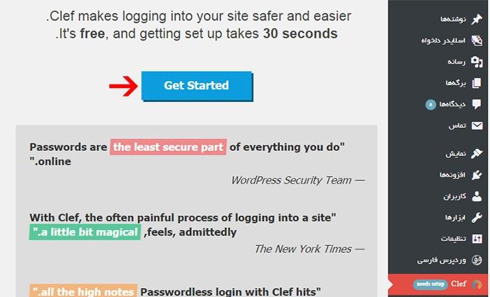 افزونه ورود امن و دو مرحلهای به وردپرس با Clef Two Factor Authentication