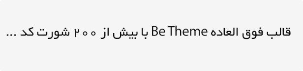 دانلود قالب وردپرس BeTheme فارسی نسخه 20.9.5.9