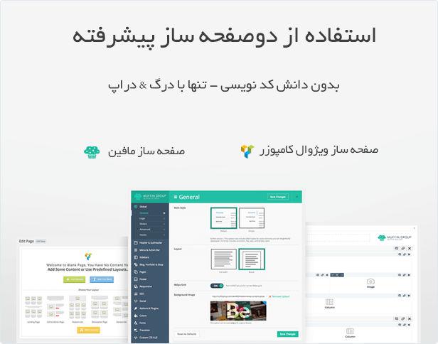 دانلود قالب وردپرس BeTheme فارسی نسخه 20.8.5