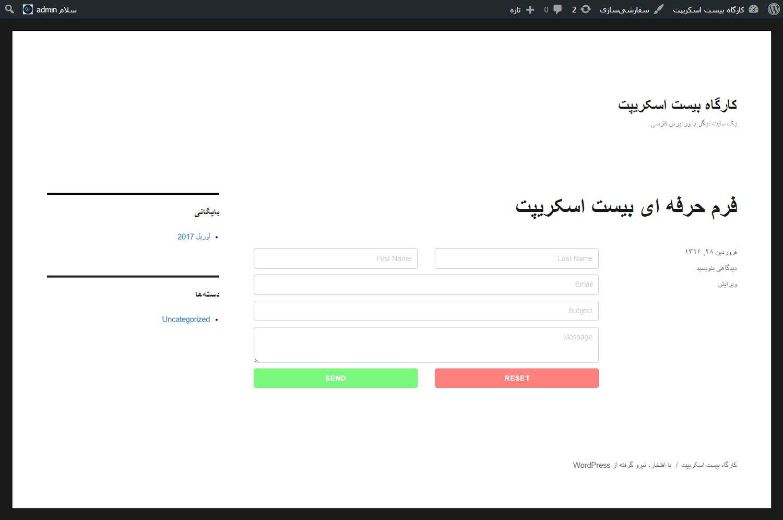 ایجاد فرم های متنوع در وردپرس با Contact Form by Supsystic