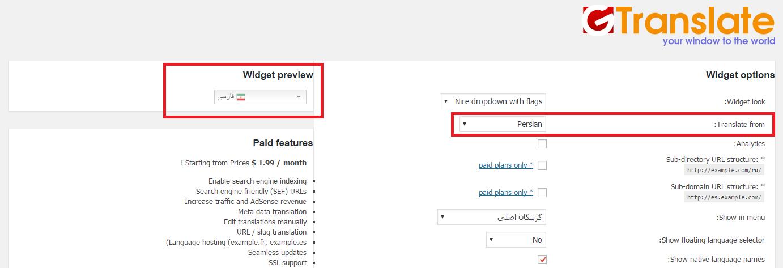 افزونه وردپرس چندزبانه کردن وب سایت GTranslate