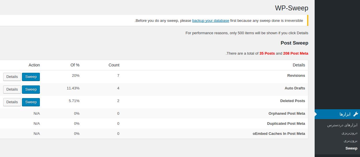 حذف و بهینه سازی دیتابیس وردپرس با افزونه WP Sweep