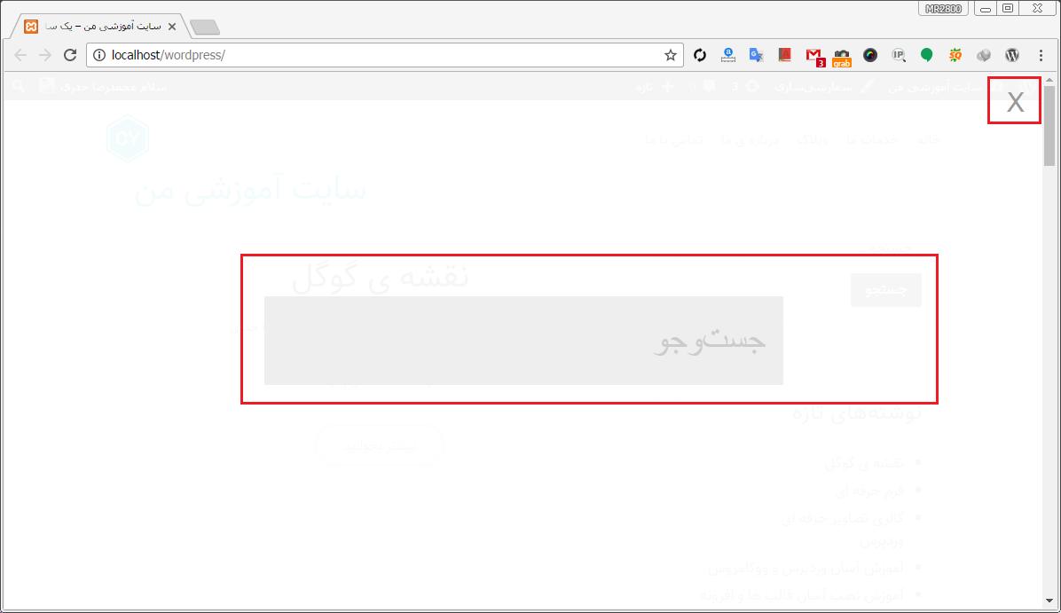 جستجوگر تمام صفحه برای وردپرس با افزونه Full Screen Search Overlay