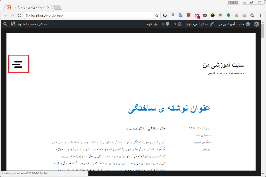افزودن منوی رسپانسیو تمام صفحه در وردپرس DC FullScreen Menu