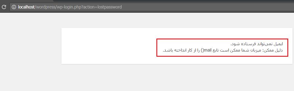 غیرفعال سازی فراموشی رمز عبور در وردپرس با Password Protected