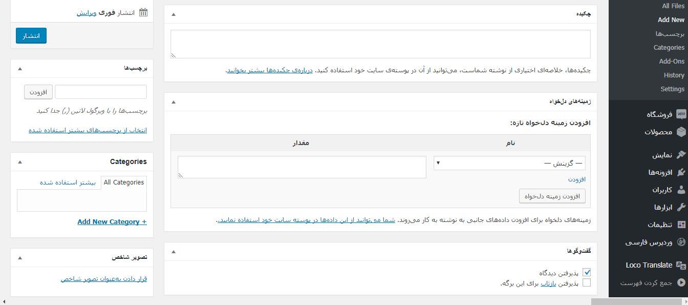 مدیریت فایل های دانلودی در وردپرس با افزونه WordPress Download Manager