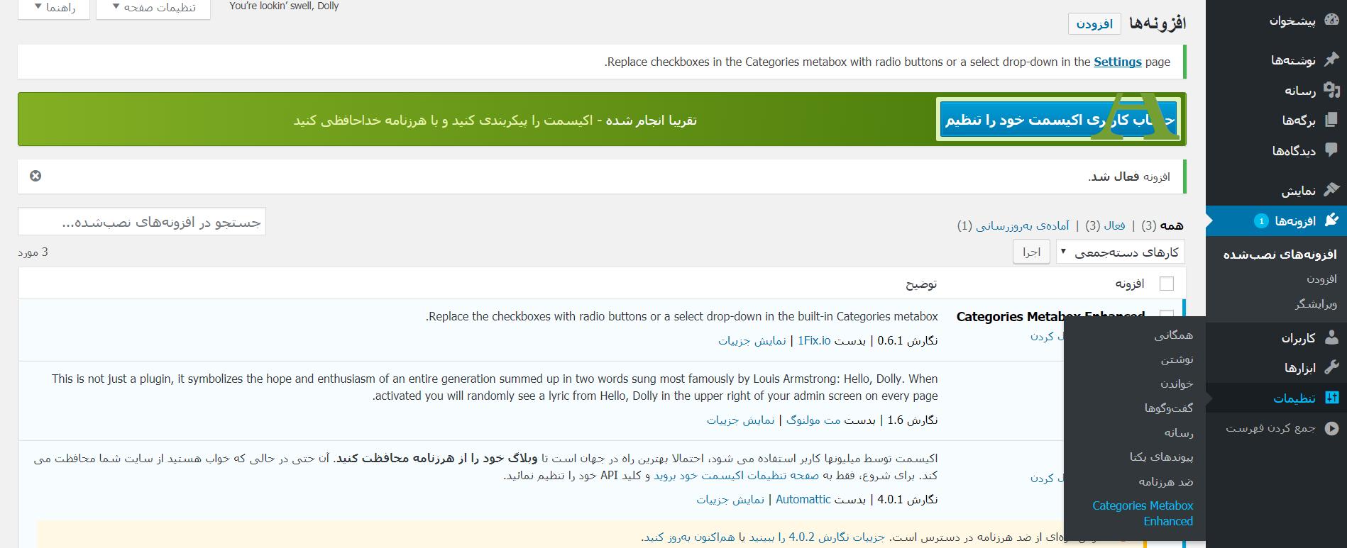 محدودیت در انتخاب دستهبندی در وردپرس با Categories Metabox Enhanced