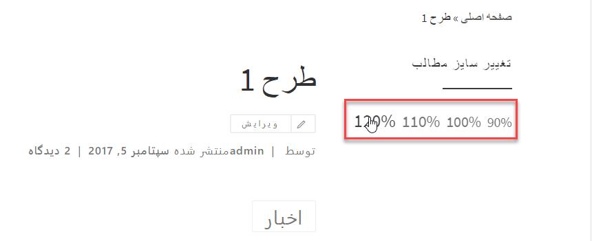 تغییر اندازه متن سایت توسط کاربر در وردپرس افزونه Accessibility Widget