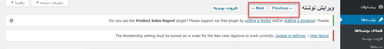 رفتن به پست قبلی و بعدی در صفحه ویرایش نوشته وردپرس با افزونه Admin Post Navigation