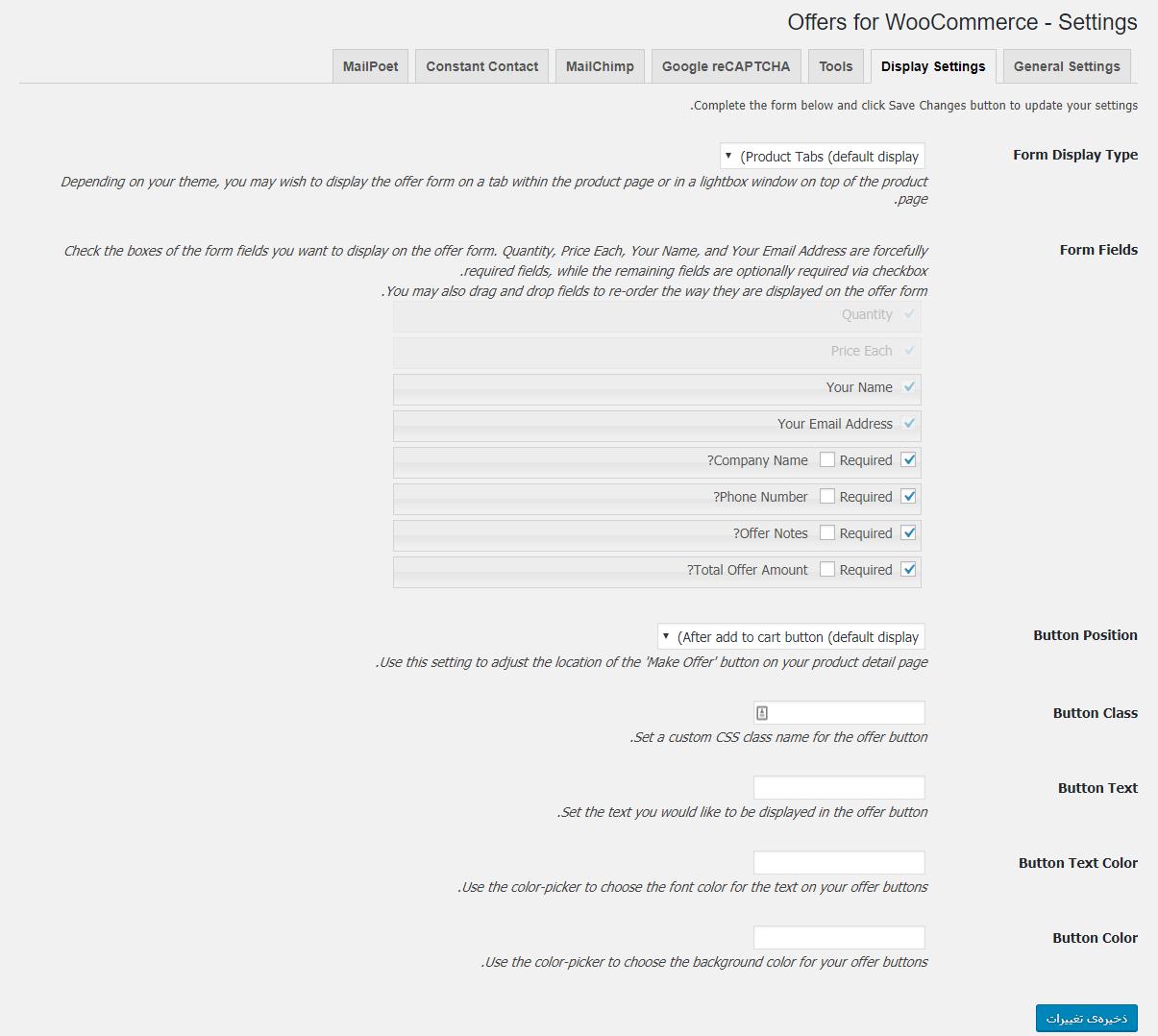 پیشنهاد قیمت برای محصولات در ووکامرس با افزونه Offers for WooCommerce