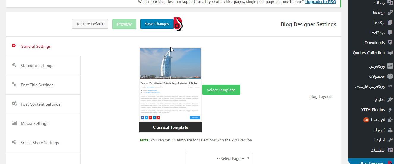 طراحی بلاگ در وردپرس با افزونه Blog Designer