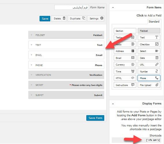 ساخت انواع فرم در وردپرس با افزونه Visual Form Builder