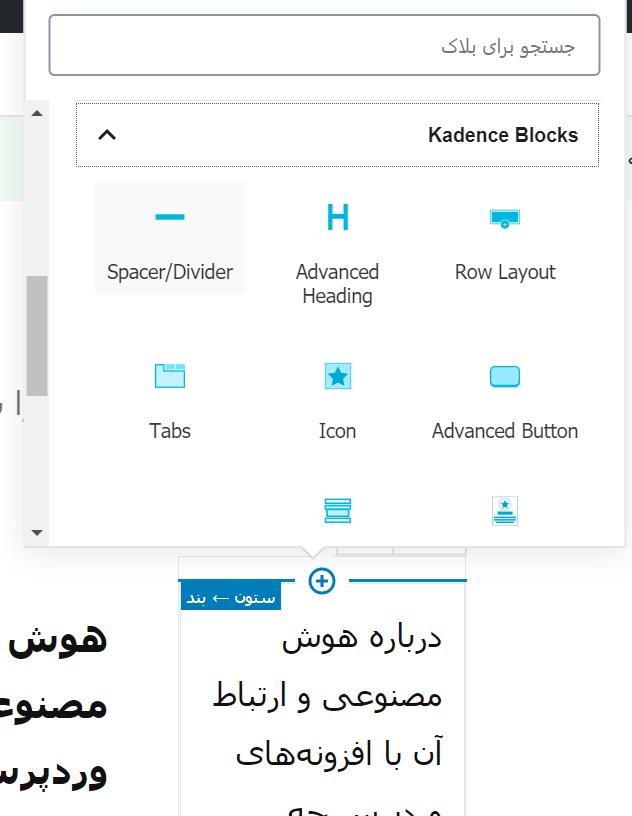 توسعه ویرایشگر گوتنبرگ در وردپرس با افزونه Kadence Blocks