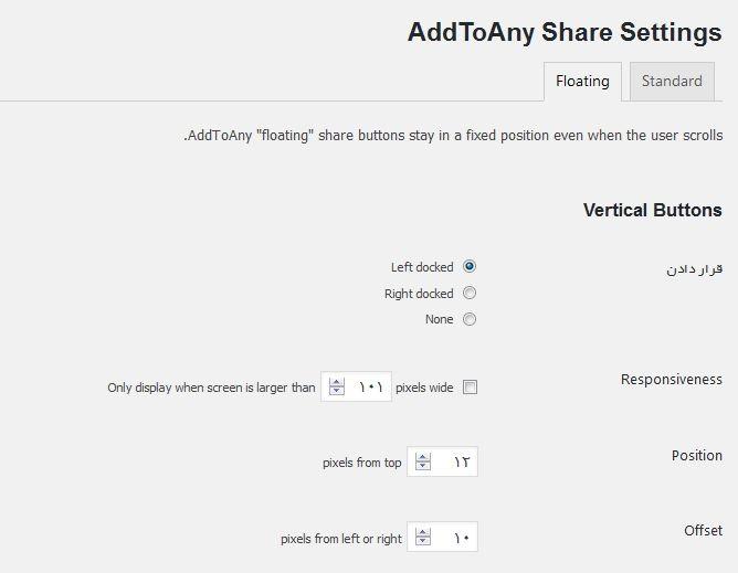 دکمه های اشتراک گذاری در شبکه های اجتماعی با افزونه AddToAny Share Buttons