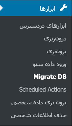 مهاجرت پایگاه داده وردپرس به وبسایت دیگر با افزونه WP Migrate DB