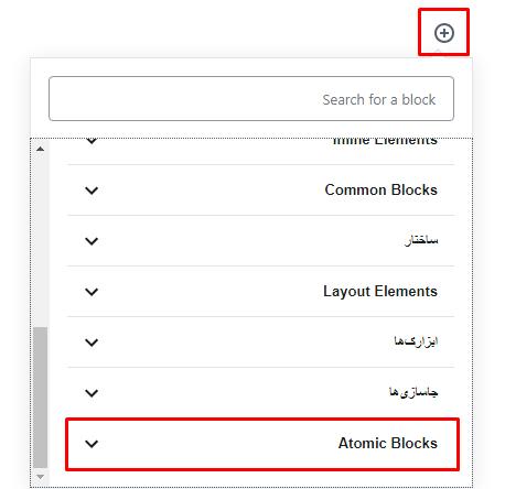 بهترین روش سفارشی سازی ویرایشگر گوتنبرگ با افزونه Atomic Blocks