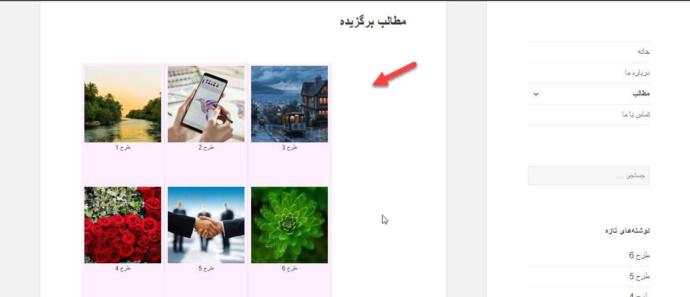 نمایش مطالب مرتبط در وردپرس با افزونه Related Posts Thumbnails