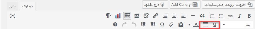 اضافه کردن دکمه های Underline و Justify به ویرایشگر وردپرس