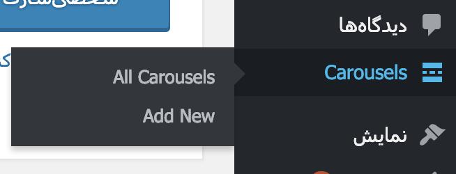 نمایش مطالب سایت بصورت اسلایدر در وردپرس با افزونه Responsive Posts Carousel