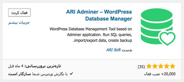 مدیریت دیتابیس در وردپرس با افزونه ARI Adminer