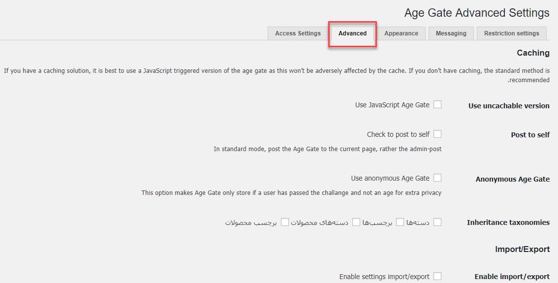 ایجاد محدودیت سنی برای مشاهده محتوا در وردپرس با افزونه Age Gate