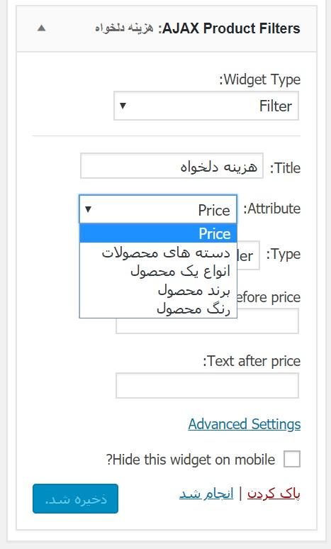 استفاده از فیلتر ایجکسی محصولات در ووکامرس با افزونه Advanced AJAX Product Filters