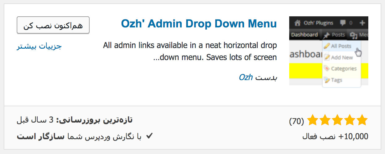 تغییر ظاهر پنل مدیریت وردپرس با افزونه Ozh' Admin Drop Down Menu