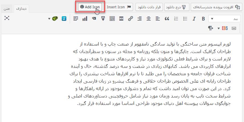 نمایش آیکونهای SVG در وردپرس با افزونه WP SVG Icons