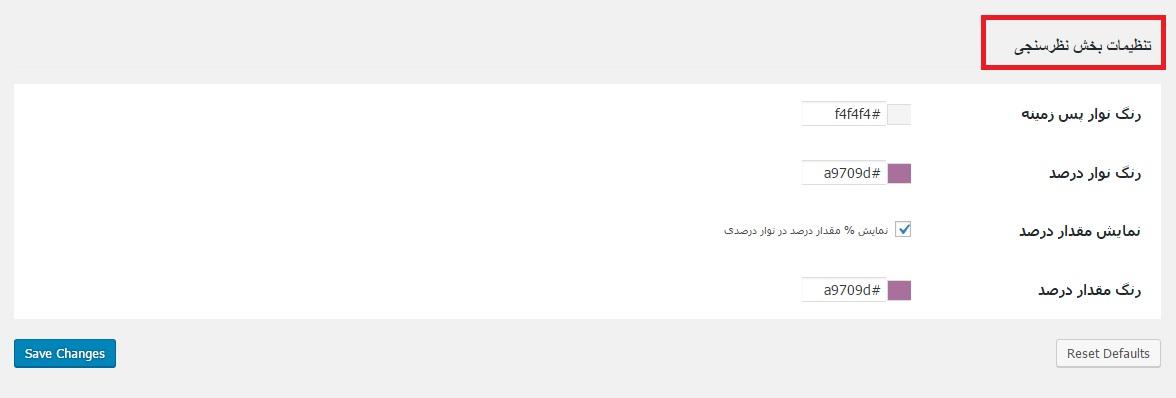 ایجاد فرم نظرسنجی در ووکامرس با افزونه YITH WooCommerce Advanced Reviews