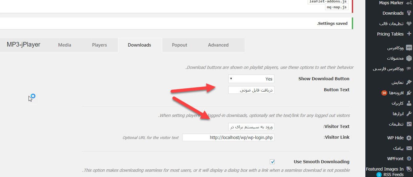 پخش فایل صوتی در وردپرس با افزونه MP3 jPlayer