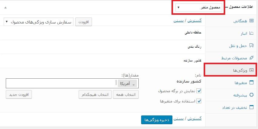 راهاندازی فروشگاه اینترنتی: جستجوی محصولات براساس ویژگیها در ووکامرس