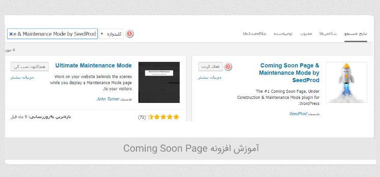 ایجاد صفحه بهزودی برمیگردیم در وردپرس با افزونه Coming Soon Page