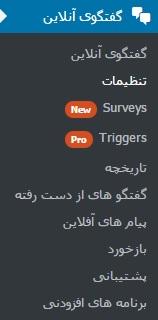 ایجاد سیستم چت و پشتیبانی آنلاین در ووکامرس با افزونه WP Live Chat Support