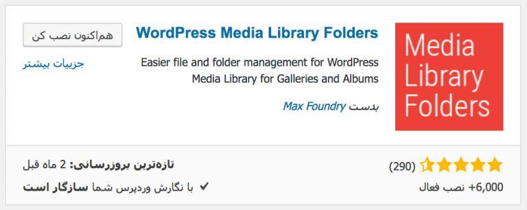 پوشه بندی کردن رسانه وردپرس با افزونه Media Library Folders