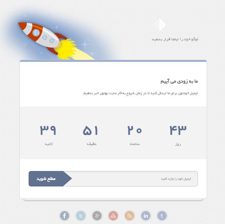 ساخت صفحه به زودی برمیگردیم در وردپرس با افزونه YITH Pre Launch
