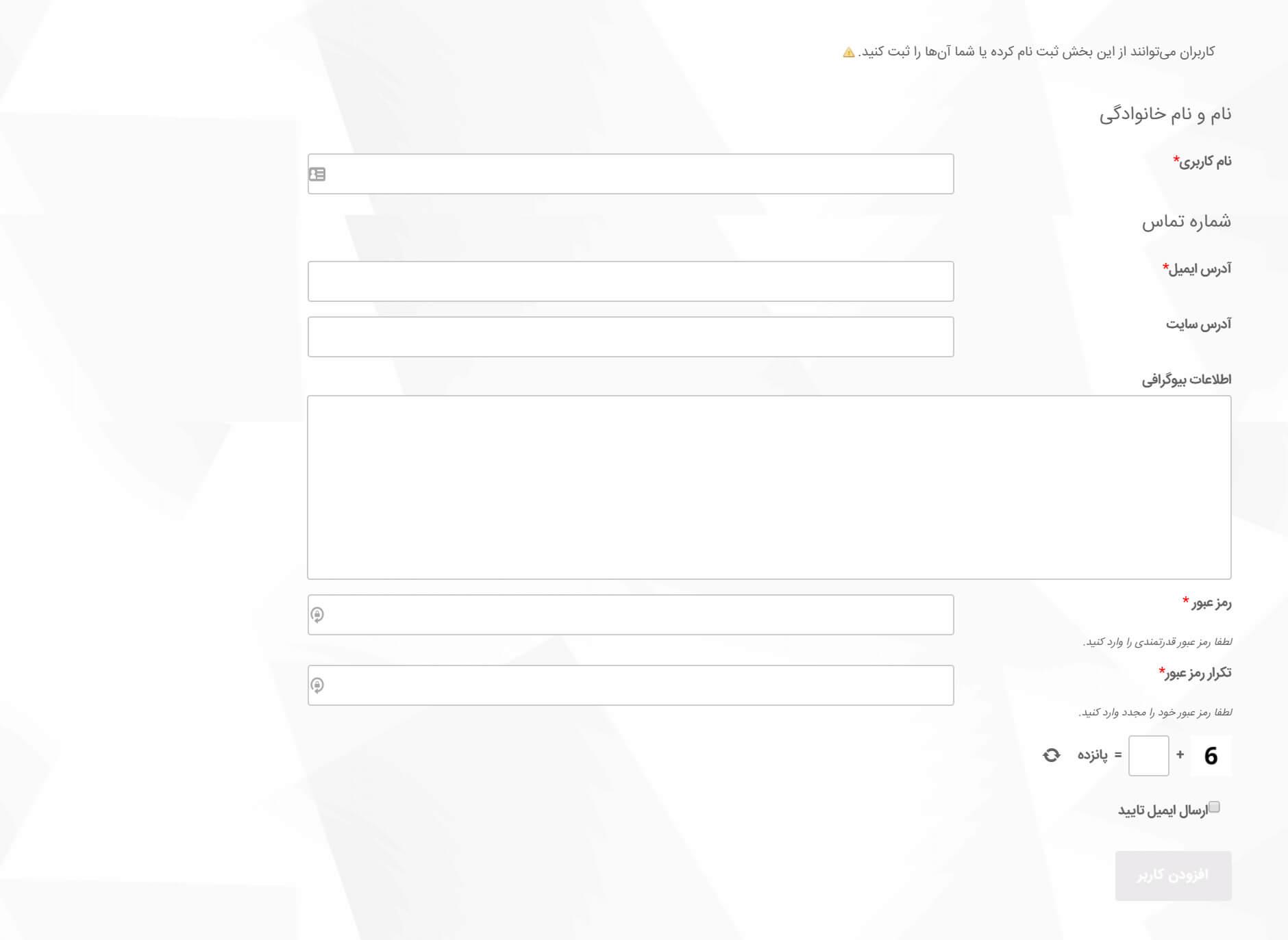 ایجاد پروفایل کاربری در وردپرس با افزونه Profile Builder