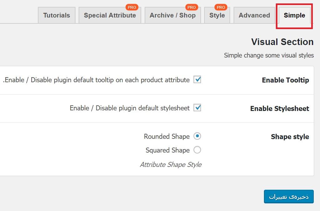 ایجاد تنوع در انتخاب محصول در ووکامرس با افزونه WooCommerce Variation Swatches