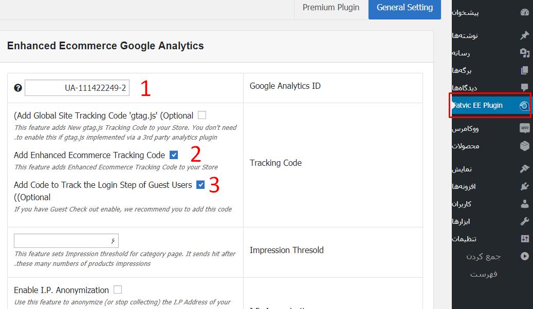 آموزش اتصال فروشگاه اینترنتی ووکامرس به گوگل آنالیتیکس