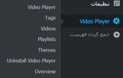 نمایش فایلهای ویدئویی در وردپرس با افزونه Spider Video Player