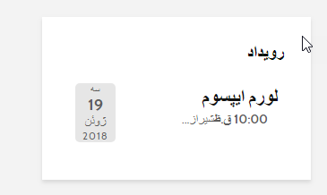ثبت رویداد در وردپرس با افزونه Event List