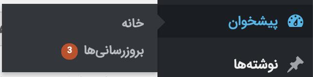 رفع مشکل ترجمه افزونه یواست سئو در نسخه جدید