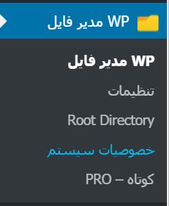 آموزش مدیریت فایلها در وردپرس با افزونه File Manager