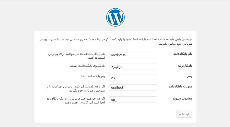 آموزش راه اندازی و تنظیم وردپرس چند سایته (شبکه وردپرس)