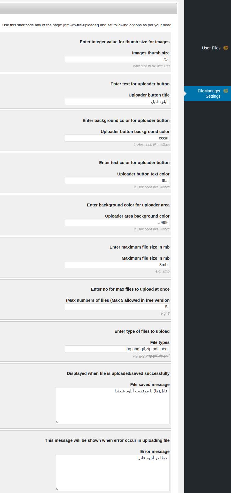 آموزش آپلود فایل توسط کاربر در وردپرس