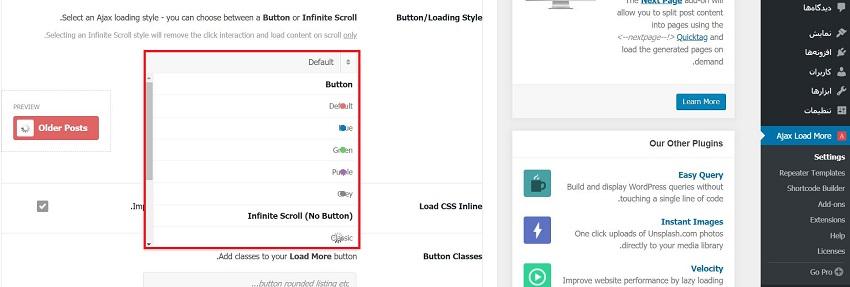 ایجاد دکمه نمایش نوشته های بیشتر در وردپرس